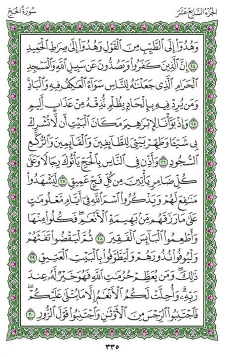 alhamdu surah surah al hajj pilgrimage chapter 22 from quran surahs