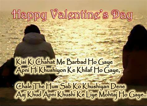 valentines day sad happy s day sad shayari pictures for