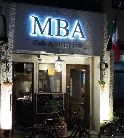Mba Bar by 名物すだちパスタって Mba Cafe Dining Bar エムビーエー カフェ ダイニングバー By