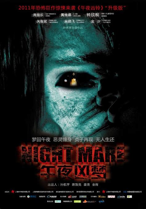 film china horor 2011 chinese horror movies china movies hong kong