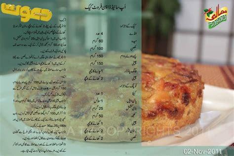 upside down fruit cake recipe in urdu اپ سائیڈ ڈاون فروٹ کیک