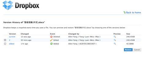 dropbox version dropbox 分享 同步與備份文件一次搞定 一路跌跌撞撞