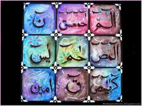 lohe qurani wallpaper for pc lohe qurani wallpaper facebook wall sharing wallpaper
