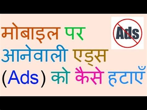 how to get rid of ads on android how to get rid of ad on your android mobile no