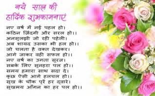 happy new year 2017 shayari sms in hindi language