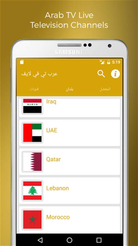 aptoide live tv arab tv live arabic television download apk for android