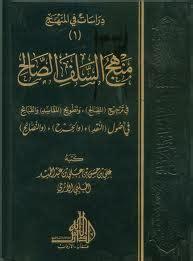 Pena Umat Ala Madzhabiul Arbaah nasehat syaikh ali hasan bantahlah dengan lemah lembut أنا السلفى