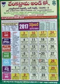 Calendar September 2017 Telugu Venkatrama Co Telugu Calendar September 2017 Stuffbox In