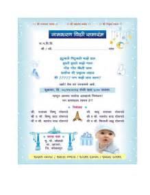 invitation format for naming ceremony hindu invitation card of name ceremony