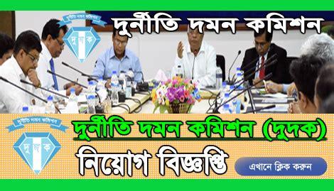 anti corruption commission bangladesh দ র ন ত দমন কম শন ব ভ ন ন পদ নত ন ন য গ ব জ ঞপ ত ২০১৮
