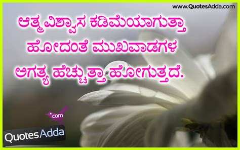 thought for the day in kannada language quotes adda com telugu thoughts on pinterest