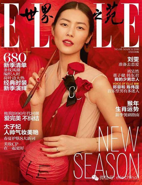 elle decor magazine the ads subtract veryhelpful net liu wen for elle china by yuan gui mei