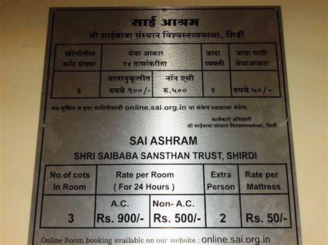 Shirdi Sansthan Room Booking by Shirdi The Humble Abode Of Sai Baba Ghumakkar