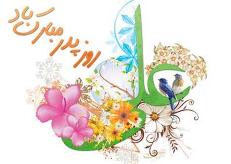 Image result for روز پدر و تولد امام علي