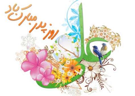 Image result for روز پدر تولد حضرت علي
