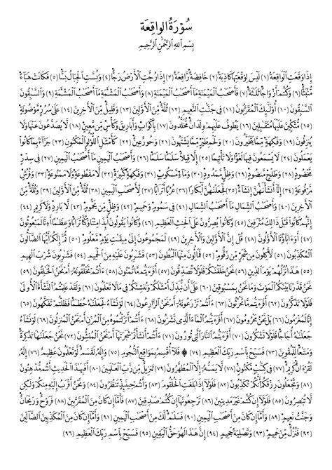 Free Islamic Calligraphy | Al-Waqiah 56, 1-96
