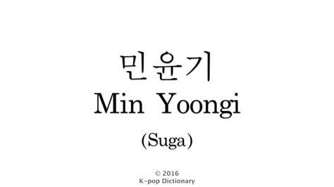 kim namjoon korean letters how to pronounce min yoongi bts suga youtube