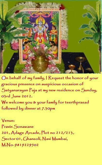 satyanarayan puja invitation card template invitation card format for satyanarayan pooja choice image