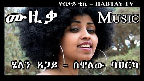 new music 2016 new eritrean music 2016 helen tsegay sewalew bahrika