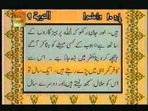 digital quran recitation translation urdu download quran para 10 of 30 recitation tilawat with urdu