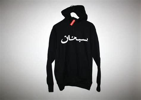 Arabic Sweater sweater arabic calligraphy edge arabic style