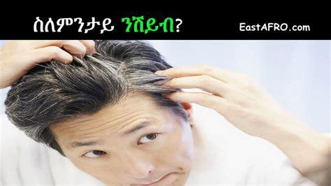why does hair turn gray why does hair turn gray ስለምንታይ ንሽይብ eastafro com