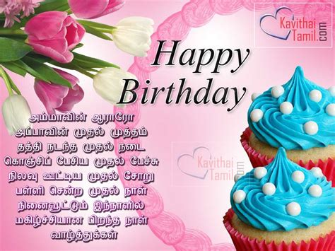 tamil sms poem lines messages kavithai  birthday   tamil wishes abhi