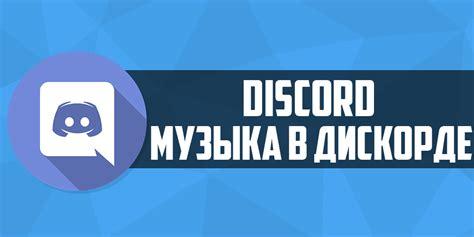 discord dynobot музыка в discord музыкальный бот и другое по
