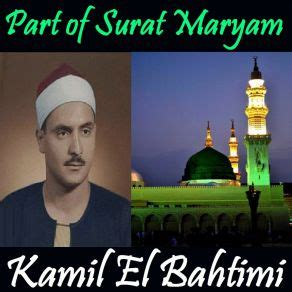 download mp3 al quran surat maryam part of surat maryam quran kamil el bahtimi mp3 buy