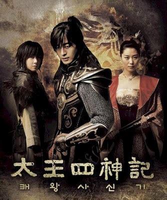 film ninja online subtitrat in romana marele rege si cele patru zeitati ep 20 subtitrat in