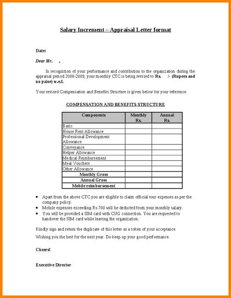 appointment letter format with salary structure 7 salary revision request letter sales slip template