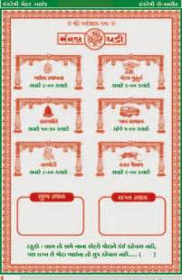 wedding and jewellery gujarati wedding invitation wording format matter