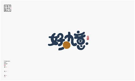 chinese font design emoji 96p artistic style of chinese brush calligraphy font