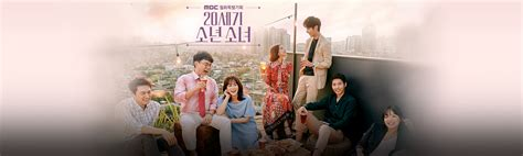 century boy 20th century boy and korean drama 2017 eng sub