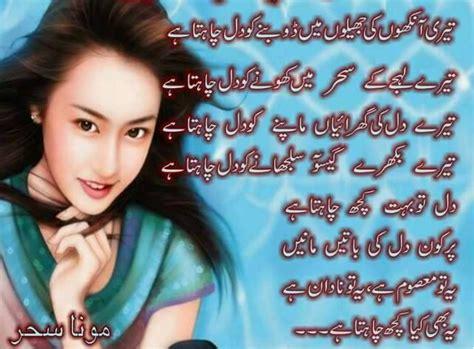 urdu hindi poetries urdu photo poetry hd wallpaper urdu urdu hindi poetries romantic shayari in urdu hd wallpapers