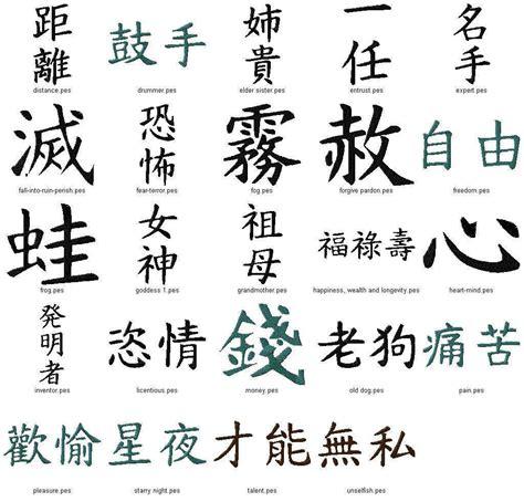 cool japanese tattoos kanji tattoos tattoos kanji