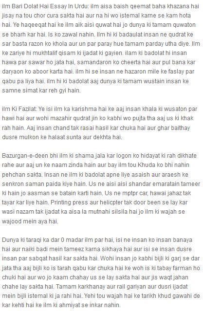 Khel Ki Ahmiyat Essay In Urdu by Ilm Bari Dolat Hai Essay In Urdu Ilm Ke Faide Ilm Ki Ahmiyat Urdu Essays Urdu Speech