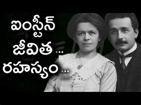einstein biography telugu biography movies sir isaac newton the gravity of genius