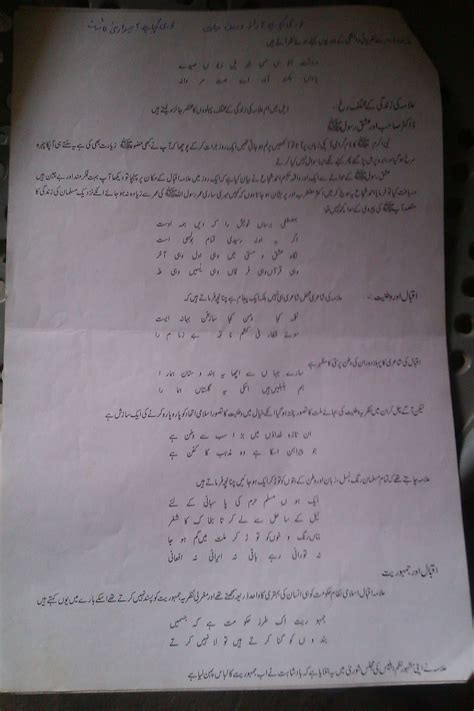 Allama Iqbal Essay In For Class 4 by College Essays College Application Essays Essay On Allama Iqbal