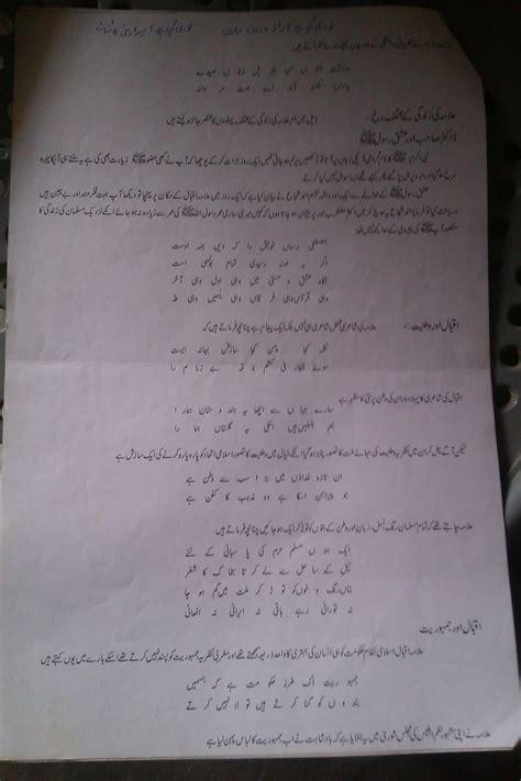 Essay On Allama Iqbal In Urdu For Class 6 by Allama Iqbal Essay Entrytest Prep And Admission Help