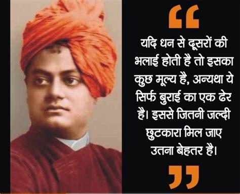 swami vivekananda biography in hindi free download shayari hi shayari images download dard ishq love zindagi