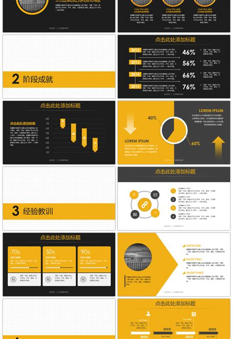 Awesome Black And Yellow Color Matching Business Report Ppt Template For Unlimited Download On Powerpoint Matching Template