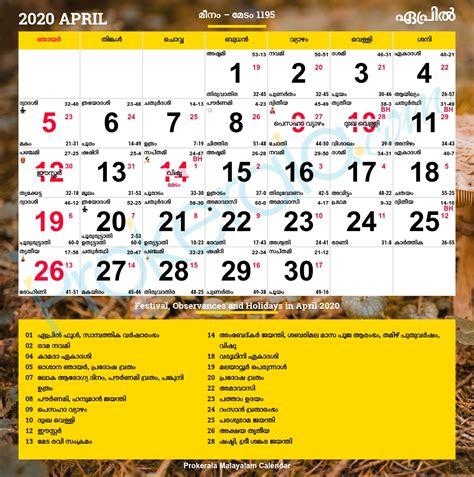 manorama  calendar  month calendar printable