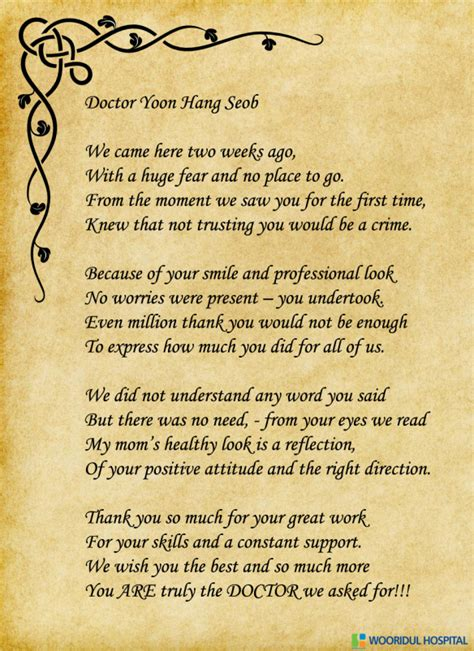 thank you letter to my eye doctor poem to doctor wooridul spine hospital minimally