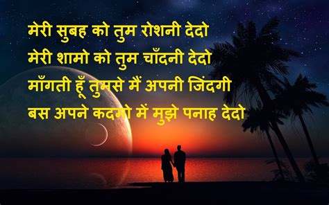 shayari love wallpaper  gallery
