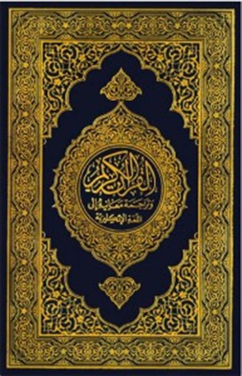 Design Cover Quran | cover designs of the 10 best selling books of all time