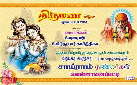 Wedding Banner Quotes by Dreams Adds Tamil Nadu Wedding Banner