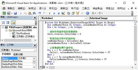 tutorialspoint excel vba excel vba 程式設計教學 事件 events g t wang