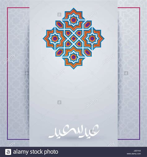 Eid Card Template by Eid Mubarak Islamic Greeting Card Template Design Stock