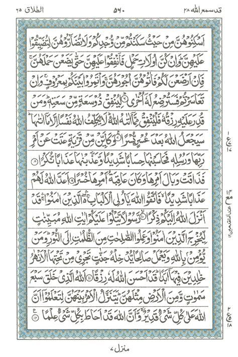 surah   talaq read holy quran